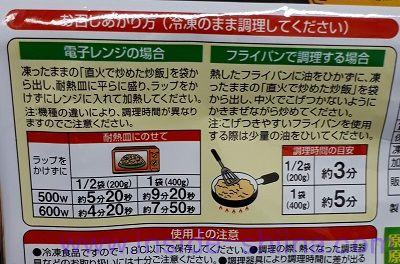 大阪王将 直火で炒めた炒飯 調理方法