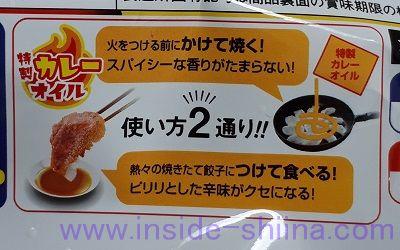 大阪王将 羽根つきカレーぎょうざ12個入 カレーオイルの使い方