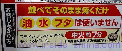 大阪王将 羽根つきカレーぎょうざ12個入 作り方