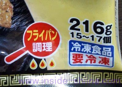 大阪王将 堅焼きつまみ餃子216g