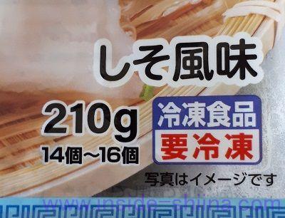 大阪王将 冷やし餃子210g
