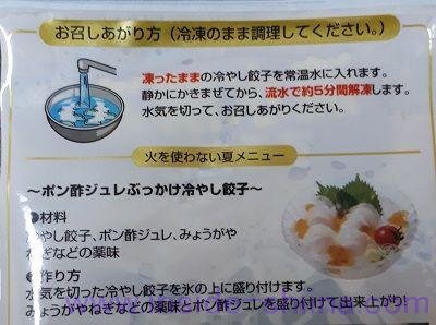 大阪王将 冷やし餃子210g 調理方法