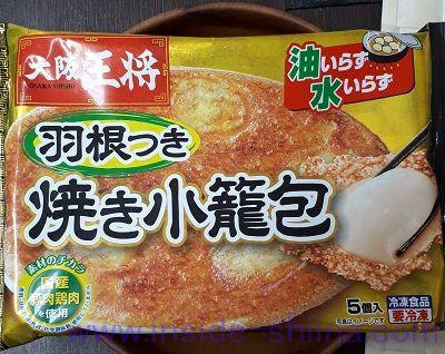 大阪王将 羽根つき焼き小籠包5個入