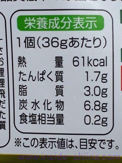 大阪王将 羽根つき焼き小籠包5個入 カロリー 糖質