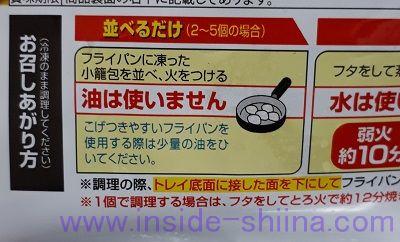大阪王将 羽根つき焼き小籠包5個入 調理方法
