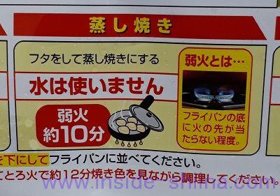 大阪王将 羽根つき焼き小籠包5個入 調理方法2