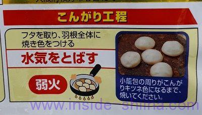 大阪王将 羽根つき焼き小籠包5個入 調理方法3