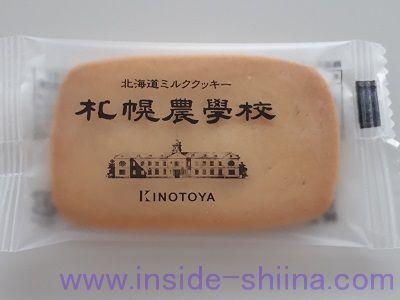 きのとや「札幌農学校(クッキー)」を食す!いつから販売?カロリー、糖質、原材料、賞味期限は!