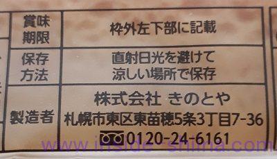札幌農学校(クッキー)の製造元はきのとや!