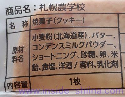 札幌農学校(クッキー)の原材料は!