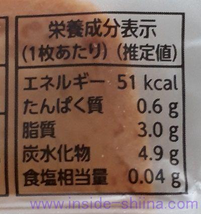 札幌農学校(クッキー)のカロリー、糖質、脂質は!