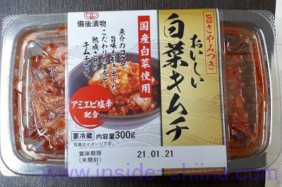 おいしい白菜キムチ(備後漬物)