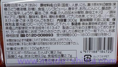 おいしい白菜キムチ(備後漬物) カロリー 糖質