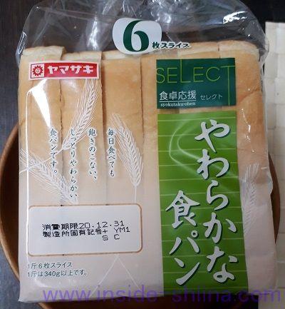 やわらかな食パン(ヤマザキ)