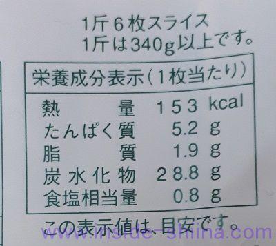 やわらかな食パン(ヤマザキ) カロリー 糖質