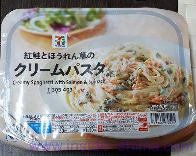 紅鮭とほうれん草のクリームパスタ(セブン)