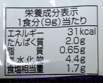 いつものおみそ汁長ねぎ(アマノフーズ) カロリー 糖質