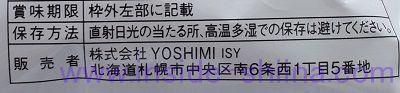札幌おかきOh!焼とうきびの製造元はYOSHIMI!