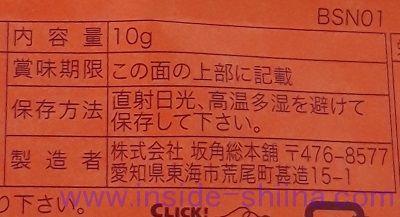 さくさく日記の製造元は坂角総本舗!