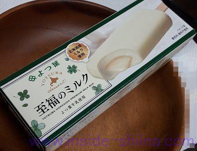 至福のミルク(よつ葉)