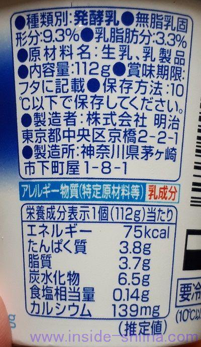 明治プロビオヨーグルトLG21朝のやさしさプレーン カロリー 糖質