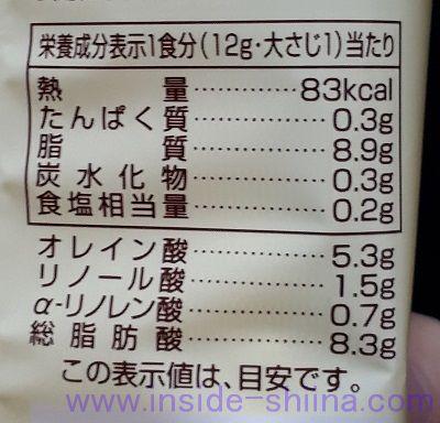 創健社 有精卵マヨネーズ カロリー 糖質