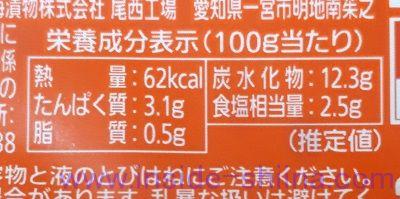 赤から監修 甘辛キムチ(東海漬物) カロリー 糖質