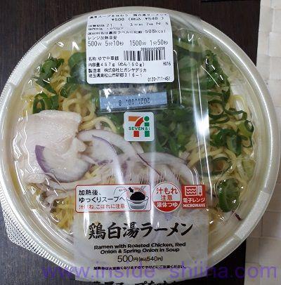鶏白湯ラーメン(セブン)