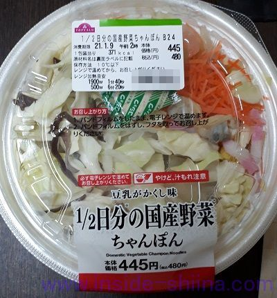 1/2日分の国産野菜ちゃんぽん(ミニストップ)