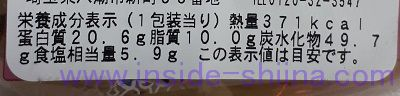 1/2日分の国産野菜ちゃんぽん(ミニストップ) カロリー 糖質