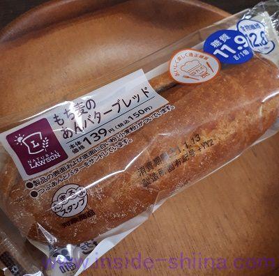 小さい?ローソンの低糖質なあんバターパン「もち麦のあんバターブレッド」の実食レビュー!