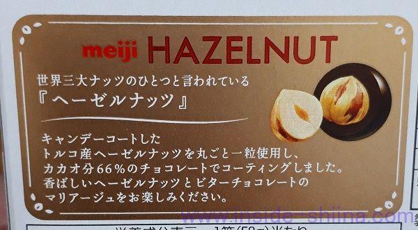 明治のヘーゼルナッツチョコレートとは!