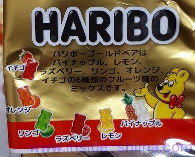 ハリボー ゴールドベア 味の種類