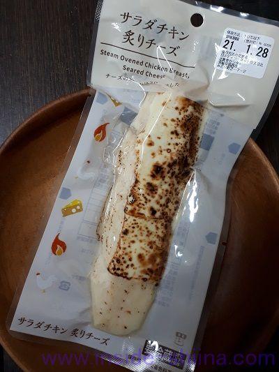 サラダチキン炙りチーズ(ローソン)