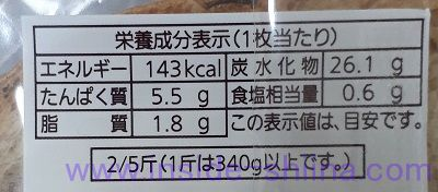 ライ麦つぶ入り食パン(Pasco) カロリー 糖質