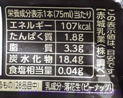 ブラックチョコレートアイスバー(赤城乳業) カロリー 糖質