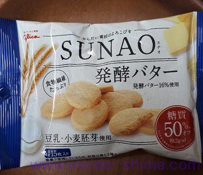 侮るな!SUNAO 発酵バターが旨い!カロリー、糖質、原材料、大きさは!
