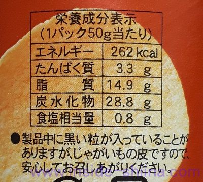 チップスターコンソメのカロリー、糖質、脂質は!