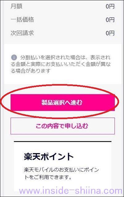 楽天モバイルの申し込み方法6