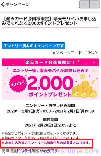 楽天モバイル 楽天カード キャンペーン