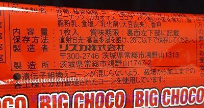スーパーBIGチョコの原材料は!2