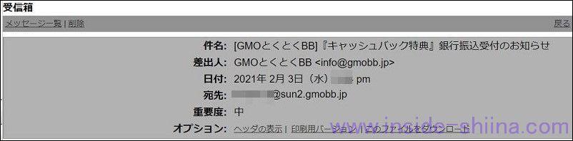GMOとくとくBB、キャッシュバックの振込先口座登録の流れと注意点7