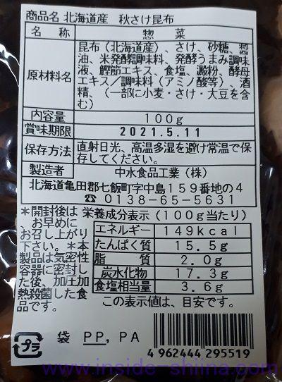 秋さけ昆布 カロリー 糖質