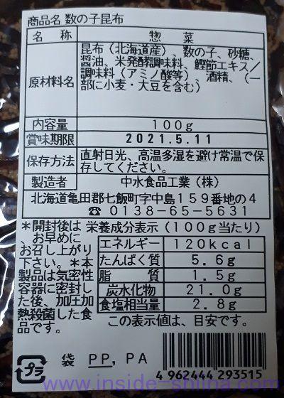 数の子昆布 カロリー 糖質