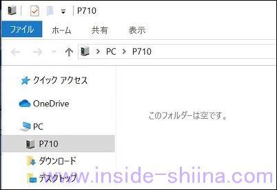 Rakuten Hand のデータをパソコン(PC)に移行する方法1