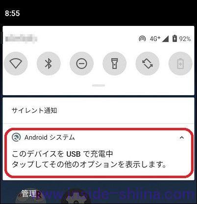 Rakuten Hand のデータをパソコン(PC)に移行する方法3