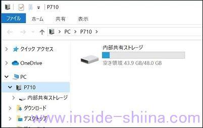 Rakuten Hand のデータをパソコン(PC)に移行する方法6