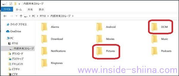 Rakuten Hand のデータをパソコン(PC)に移行する方法7