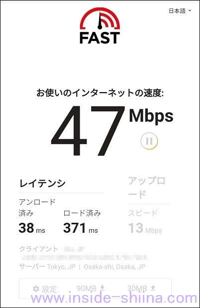 楽天モバイル 回線速度