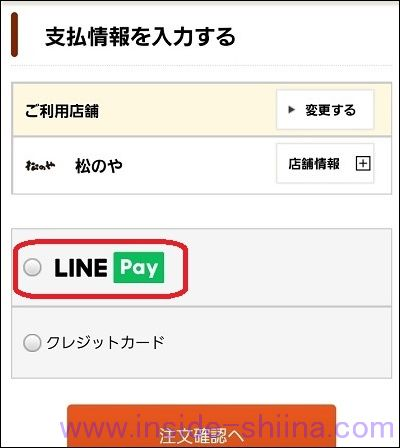 松屋 モバイルオーダー LINE Pay